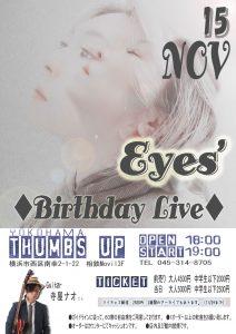 Eyes' Birthday Live有観客&プレミア配信ライブ