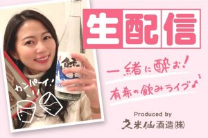 🥂【生配信】一緒に酔お!有希の飲みライブ   produced by 久米仙酒造
