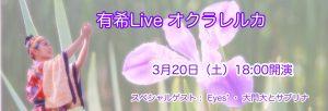 🎦有希Live オクラレルカ 【配信Live】