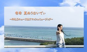 🎦配信『有希 夏ぬうむいでぃ ~PALOニュース&スマッシュミュージック~』