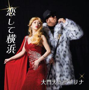 大門大とサブリナ『恋して横浜』発売日